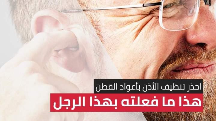 احذر تنظيف الأذن بأعواد القطن.. هذا ما فعلته بهذا الرجل